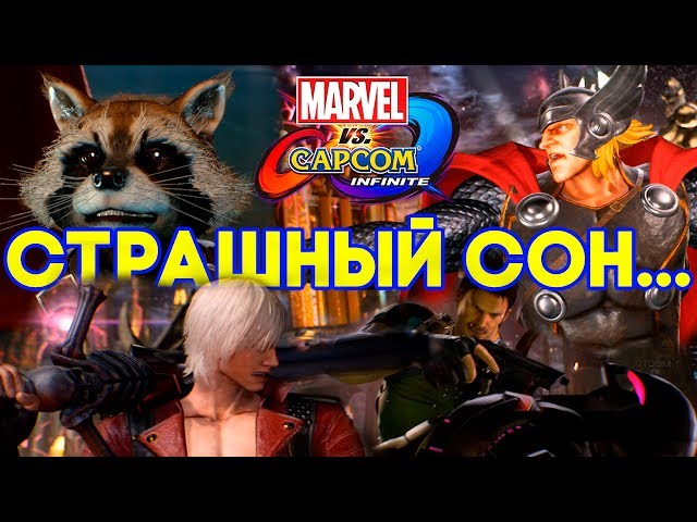 Marvel vs Capcom: Infinite (видео)