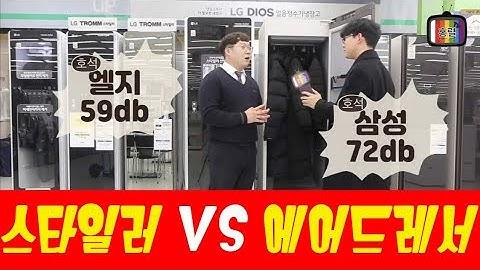 [홍렬티비] 스타일러 VS 에어드레서 여기서 비교하고 구매하자.어떤제품이 더좋은지 비교설명!!!