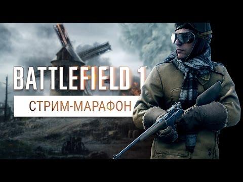 Стрим - мини-марафон по Battlefield 1 (Сетевая игра)