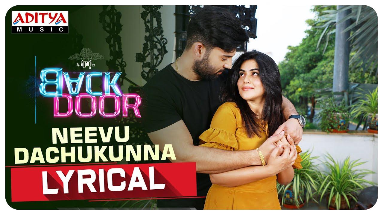 Neevu Dachukunna Lyrical song | Back Door Movie | Poorna, Teja Tripurana  | Karri Balaji | Pranav