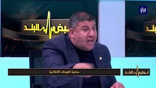 مطالبات بمحاكمة المسؤولين عن ملف لوحات عمان الإعلانية - (23/2/2020)