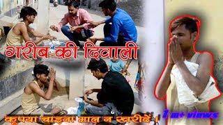 गरीब की दिवाली Diwali special video #psavboysn #a2j