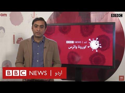 Coronavirus Daily News Brief - 09 April 2020 – BBCURDU