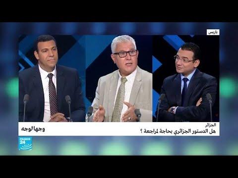 الجزائر.. هل الدستور الجزائري بحاجة لمراجعة؟  - نشر قبل 4 ساعة