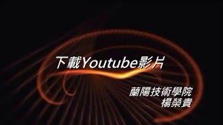 2-如何下載Youtube影片:應用外語系楊榮貴老師