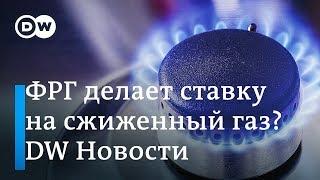 'Газпром' в шоке: американский сжиженный газ потеснит Россию на рынке ФРГ – DW Новости (24.10.2018)