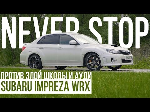 SUBARU Impreza WRX 300+лс против  AUDI Quattro 360лс, и ЗЛОЙ ШКОДЫ