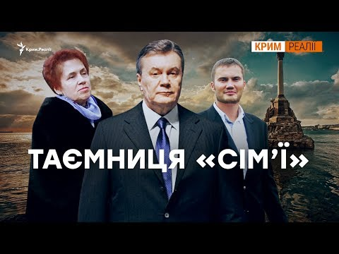 Янукович у Криму?