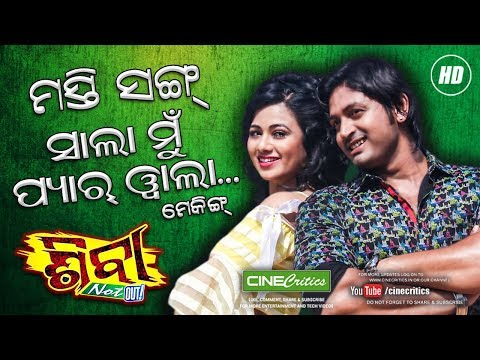 Sala Mu Pyar Wala Song - Shiva Not Out Odia Movie - Arindam Archita - CineCritics