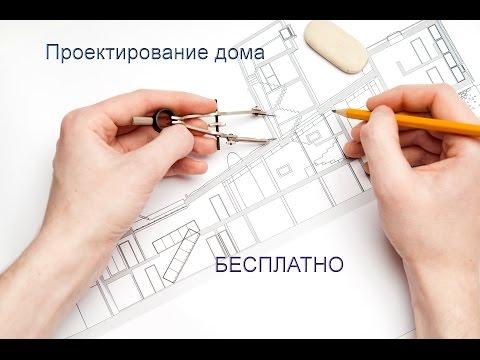 Проектирование дома бесплатно