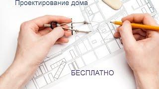Проектирование дома бесплатно(Многофункциональная утилита с широким спектром возможностей для создания проекта будущего дома. Благодар..., 2014-11-02T08:01:52.000Z)