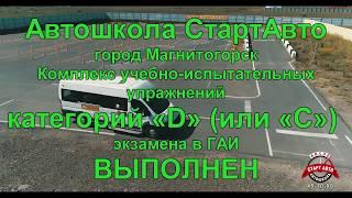 Категория Д, экзамен в Магнитогорске