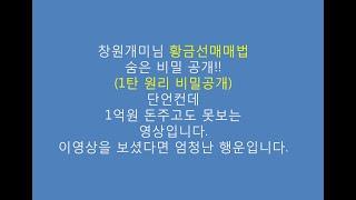 창원개미님 황금선 20일선 매매법 숨은 비밀 공개!!(…