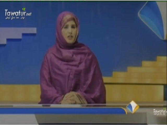 نشرة أخبار قناة المرابطون 06-11-2016-مانه بنت يوسف