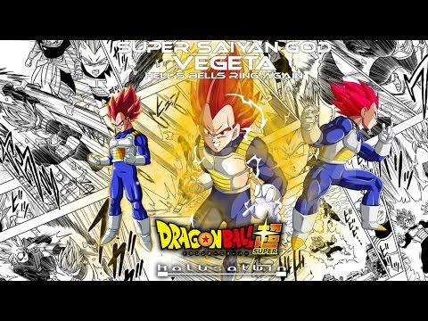 DBS: Super Saiyan God Vegeta (Hell's Bells Ring Again) - HalusaTwin