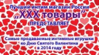 Лучшие секс подарки в День Святого Валентина