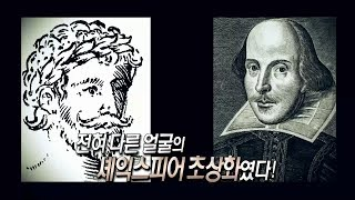 [서프라이즈] 우리가 알던 셰익스피어는 가짜다? 천재의 진짜 얼굴을 찾아서