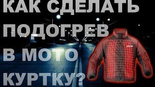 Подогрев в мото куртку, жилет для мотоциклиста, автономный подогрев своими руками(, 2016-10-24T17:59:47.000Z)