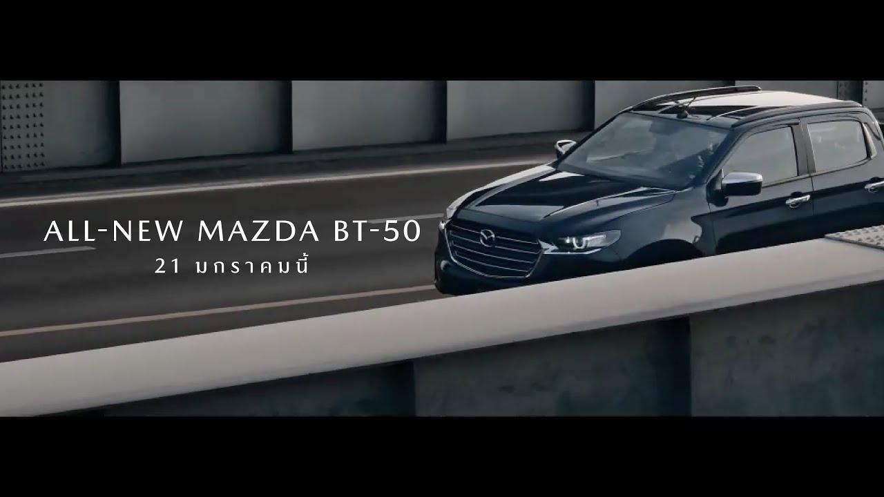 All-New Mazda BT-50 ชีวิตทุกด้านจะเปลี่ยนไป 21 ม.ค.