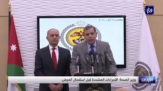 وزير الصحة الأردني: الإجراءات المشددة قبل استفحال المرض17/3/2020