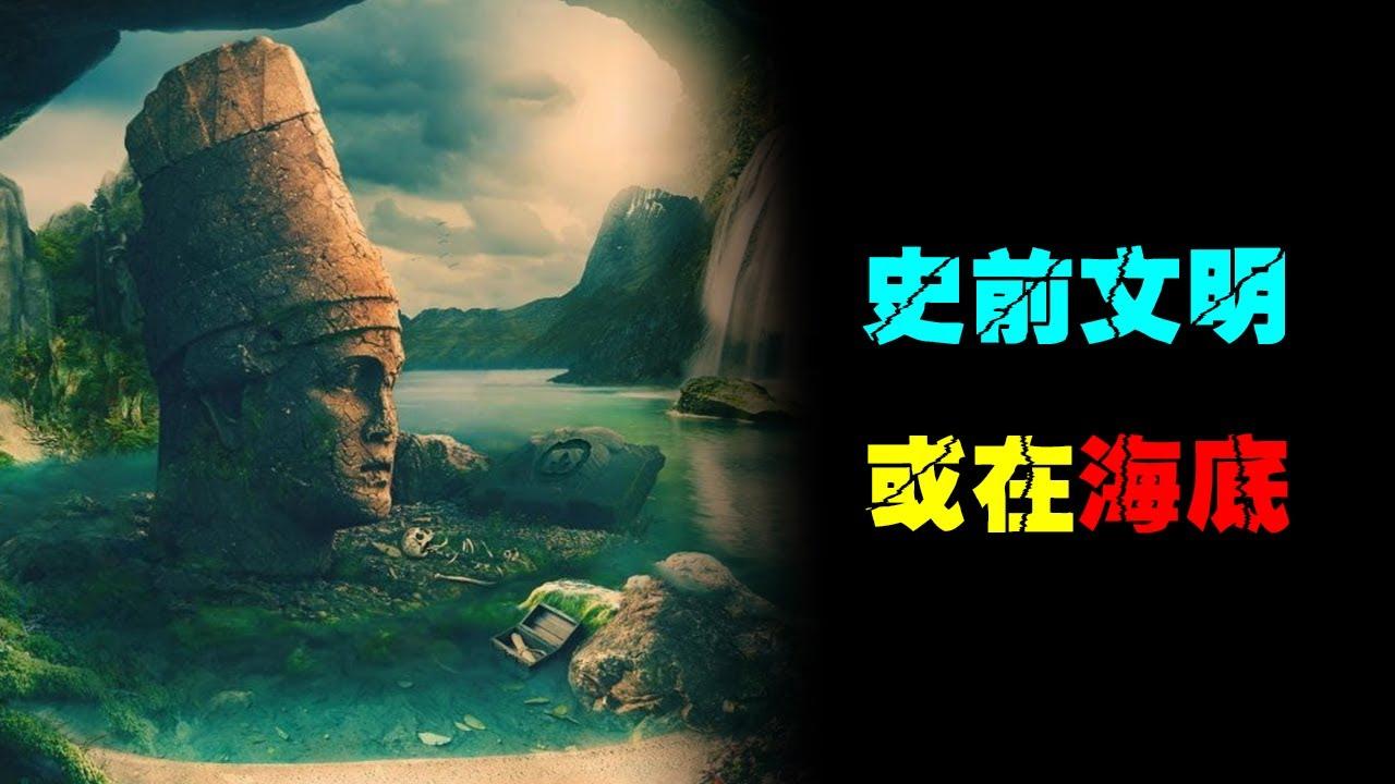 """史前文明:海底暗藏迷失之城,傳説大陸沉沒的終極""""答案""""【uncle想象家】"""