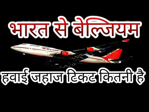 India To Belgium Flight Ticket Price Hindi , Cheap Flight Ticket Belgium , Belgium l Belgium Flight