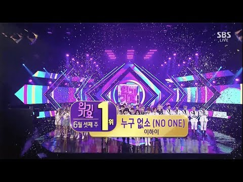 LEE HI - '누구 없소 (NO ONE)' 0616 SBS Inkigayo