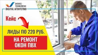 Обзор кейса: Ремонт окон. Цена лида 220 руб. Конверсия лендинга 12%. 3-5 лидов в день.