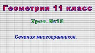 Геометрия 11 класс (Урок№18 - Сечения многогранников.)