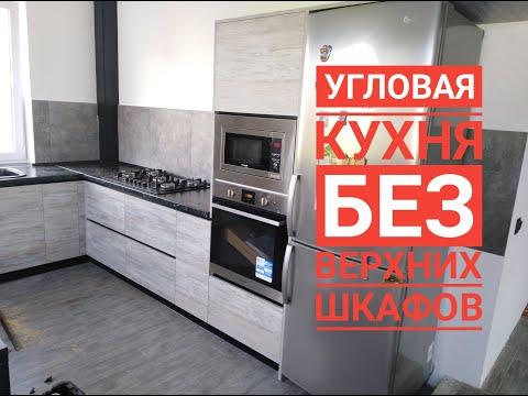 Угловая кухня без верхних шкафов