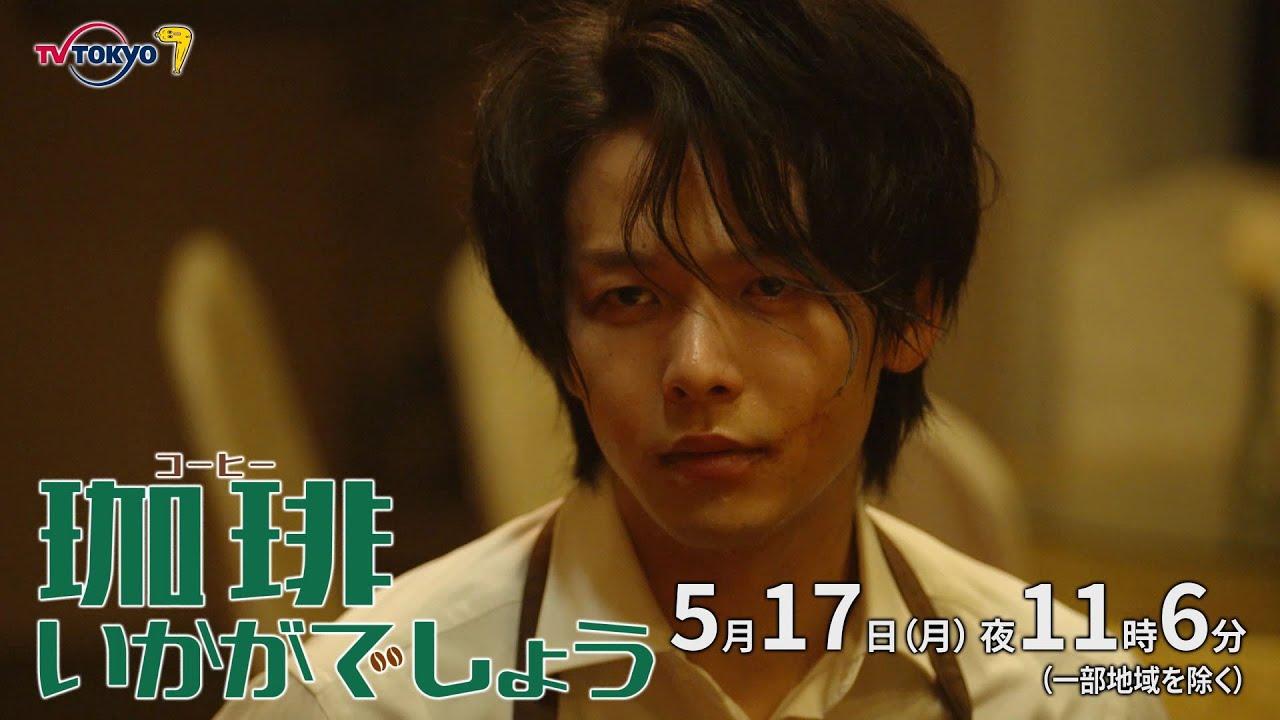 ドラマプレミア23「珈琲いかがでしょう」第7話|テレビ東京