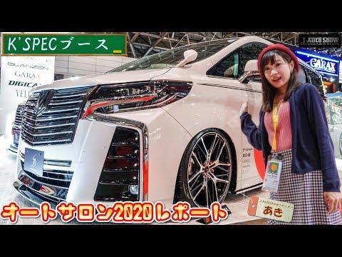 東京オートサロン2020 AKI`sリポート - K'SPEC SILKBLAZE シルクブレイズ  ブース