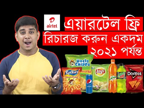 Airtel Free Internet Offer Till 31th January 2021,Airtel Pepsico Offer 2020-2021