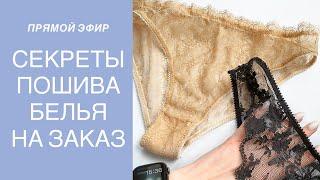 пошив нижнего белья на заказ и для себя. Запись эфира 19.01.2020