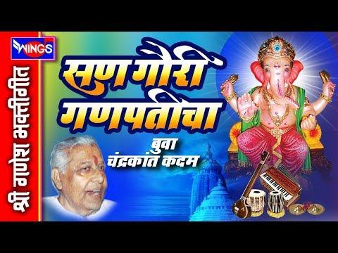San Gauri Ganpaticha - Shri Chandrakant Buva Kadam Dabalbari Bhajan