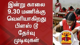 Plus Two Exam Results today | Thanthi TV | Plus Two Results 2018 | HSC Results | Tamil Nadu