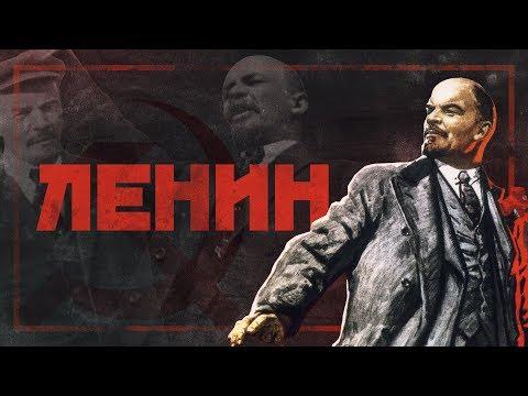 ВЛАДИМИР ЛЕНИН -