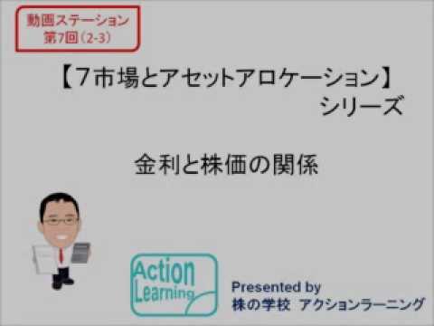 株の学校アクションラーニング 経済セミナー 金利と株価