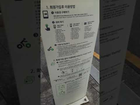 Gongdoeok station exit no2 _Bike rental for foreigners 공덕역 2번출구 자전거렌탈