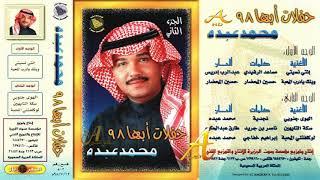 محمد عبده - درب المحبه - ألبوم حفلات أبها 98 ج 2 ( 95 ) إصدارات صوت الجزيرة - HD