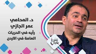 د. المحامي عمر الجازي - رأيه  في الحريات العامة في الاردن - حلوة يا دنيا