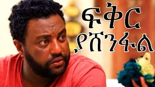 Fikir Yashenefal - Ethiopian Movie Trailer