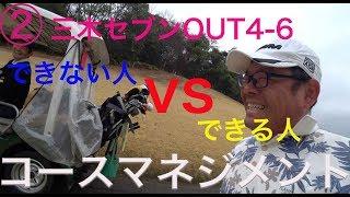 ゴルフコースマネジメント「できる人」vs「できない人」!【②三木セブンOUT4-6】 thumbnail