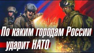 По каким городам России ударит НАТО в случае войны