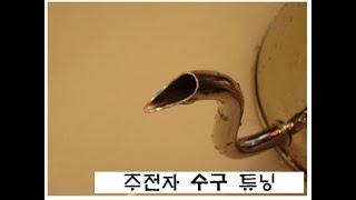 [핸드드립] 커피 주전자 튜닝 하지않고 사용하는 방법.…