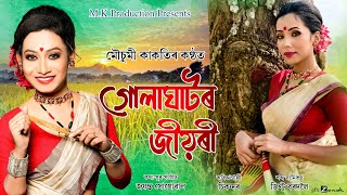 Golaghator Jiyori | Mousumi Kakoty | Official Video | New Assamese Bihu Song 2020