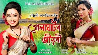Golaghator Jiyori Lyrics Assamese Song by Mousami Kakoty