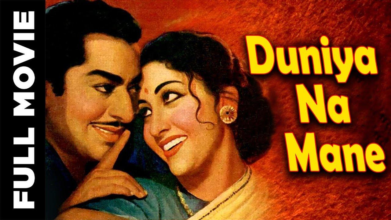Duniya Na Mane (1959) Full Movie | दुनिया न माने | Pradeep Kumar, Mala Sinha