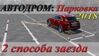 Упражнения на автодроме 2018: Параллельная парковка.