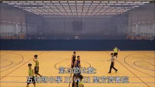 五旬節中學 vs 聖芳濟書院 (18.04.2017)《IS
